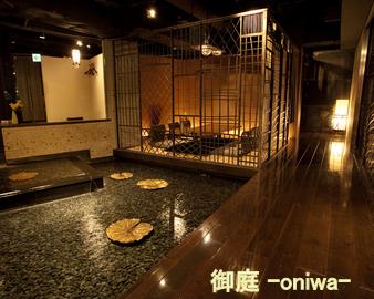 御庭 −ONIWA− 新宿の画像