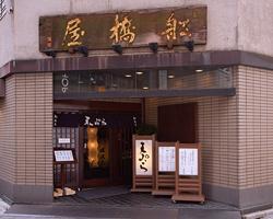 船橋屋 本店