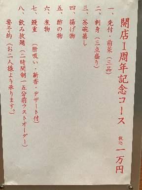 鰻 渋谷 松川 image