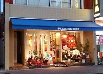 ピッツェリア チーロ 桜新町店の画像