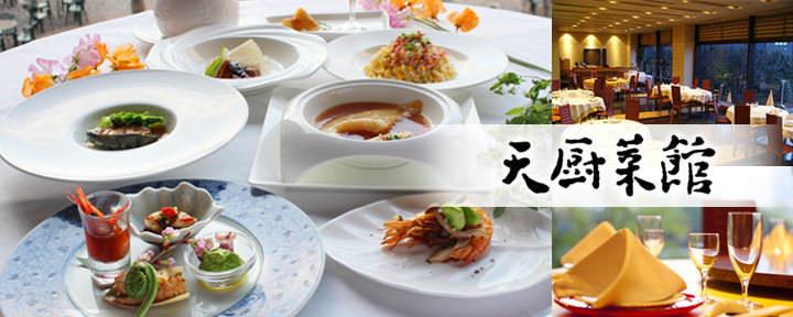 「天厨菜館」 天王洲アイル店の画像