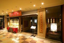 西安餃子 アトレ大井町店