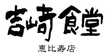 吉崎食堂 恵比寿店