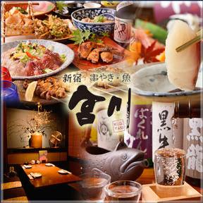 串やき・魚・個室 新宿 宮川