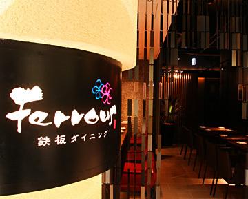 肉とワインの酒場 Ferrous 新宿西口の画像1