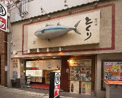 [駅近で便利な立地] JR川崎駅徒歩3分◇マグロの看板が目印