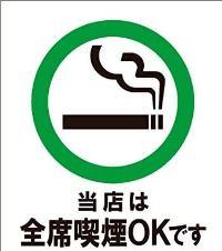 お席で喫煙可能です!お席を立つ必要もなしです!