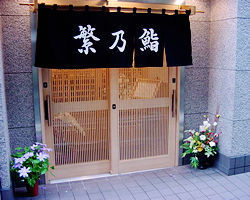 Shigeno