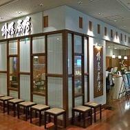 椿屋茶房 タイムズスクエア店