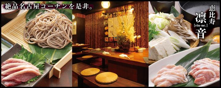 くつろぎと地鶏の居酒屋 凛音 ‐rinne‐ 恵比寿本店
