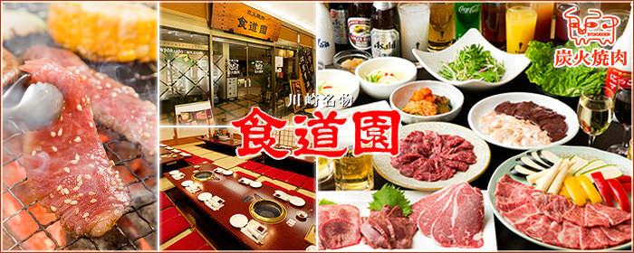 川崎名物 炭火焼肉 食道園 image