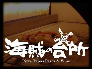 記念日向け個室・イタリアンダイニング 海賊の台所 新浦安店の画像2