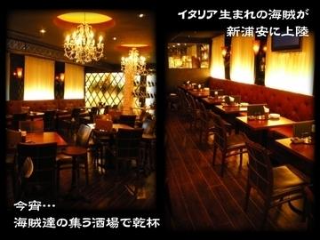 記念日向け個室・イタリアンダイニング 海賊の台所 新浦安店の画像