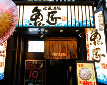 魚匠 五反田店