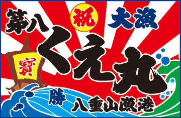第八くえ丸 田町グランパーク店
