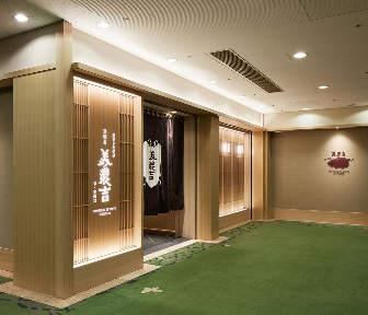 京懐石美濃吉 横浜ランドマークプラザ店の画像