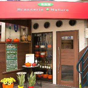 BRASSERIE 菜厨瑠 ‐なちゅーる‐の画像