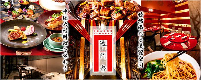 過門香 銀座店の画像