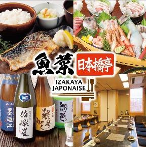 魚菜 日本橋亭 府中店