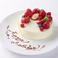 記念日用に特別デザート・スパークリングサービスもございます。