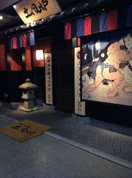 土風炉 津田沼店