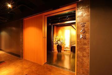 貸切 個室宴会 銀座 吉乃翔の画像