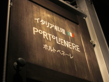 イタリア料理 ポルトヴェネーレの画像