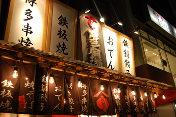 屋台屋 博多劇場 西新宿店