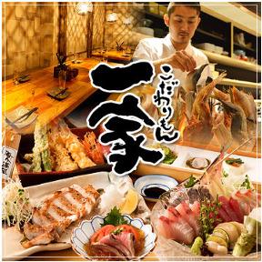 鮮魚×炉端 こだわりもん一家 渋谷店