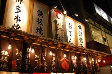 屋台屋 博多劇場 渋谷店