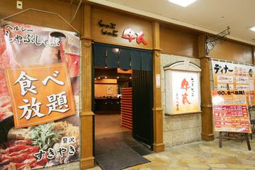 しゃぶしゃぶ牛太 金沢八景店の画像