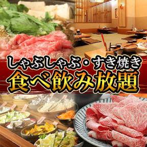 肉屋直営 しゃぶしゃぶ食べ放題 牛太 プラーレ松戸店 image
