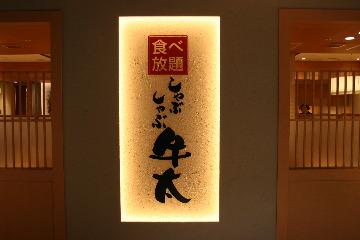 しゃぶしゃぶ牛太 横須賀店の画像
