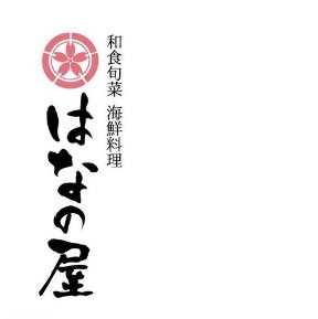和食旬菜 はなの屋 葛西駅前店の画像2