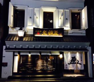 日本橋 老舗屋の画像2