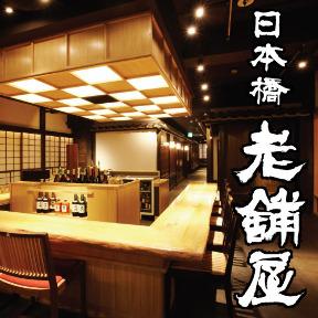 日本橋 老舗屋