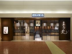 羽田空港、ちょっとだけ奥の方まで足をお運び下さい。