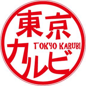 東京カルビ 羽田空港店の画像