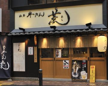 Ara Tokyoyaesuguchiten