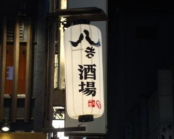 八吉酒場 八重洲店