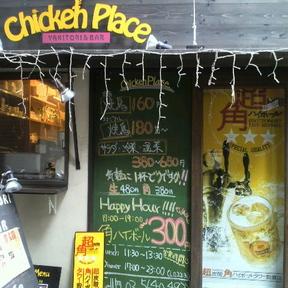 チキンプレイス 日本橋本町店