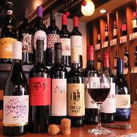 40種以上のワインの中から、お好みの一本を