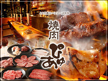 焼肉本舗  ぴゅあ マルイ溝口店