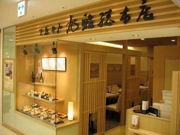 旭鮨総本店 本厚木ミロード店の画像