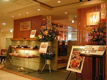 旭鮨総本店 ルミネ荻窪5F店の画像