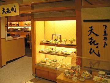 天喜代 藤沢店