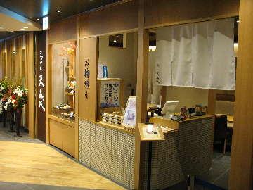 天喜代 東京駅グランルーフ店