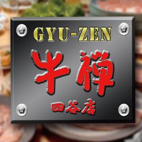 焼肉・しゃぶすき 牛禅 四谷店の画像2