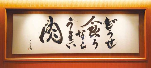 焼肉山水 銀座店