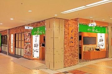 酔心 東京駅店の画像